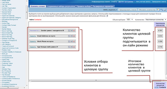 Инструмент формирования целевых групп в CRM-системе банка