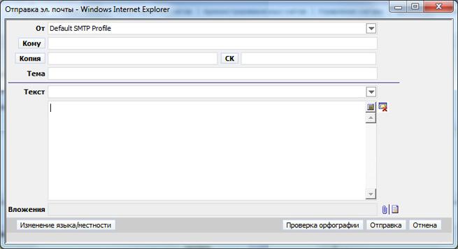 Работа с электронной почтой в Siebel CRM