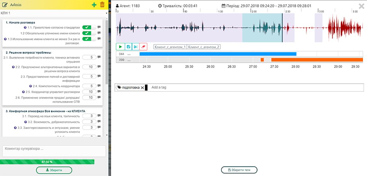 VICIdial: Встроенная система поиска записанных разговоров